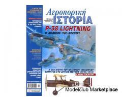 ΑΕΡΟΠΟΡΙΚΗ ΙΣΤΟΡΙΑ, τεύχος Νο.50 (Δεκέμβριος 2007 - Ιαν.2008)
