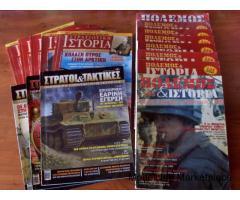 Περιοδικα Στρατιωτικης Ιστοριας