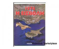 1974 Η ΕΙΣΒΟΛΗ (Πολεμικές Μονογραφίες Νο.82)