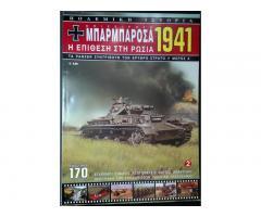 ΜΠΑΡΜΠΑΡΟΣΑ 1941-Η ΕΠΙΘΕΣΗ ΣΤΗΝ ΡΩΣΙΑ