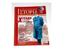 ΣΤΡΑΤΙΩΤΙΚΗ ΙΣΤΟΡΙΑ, τεύχος 101, Ιανουάριος 2005
