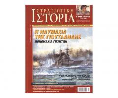 Στρατιωτική Ιστορία, τεύχος 68 (Απρίλιος 2002)