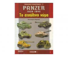 PANZER 1939-1945, To Ατσάλινο Κύμα - Πολεμικές Μονογραφίες 71