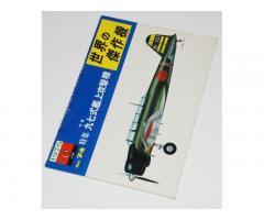 NAKAJIMA B5N (Kate) Type 97 Carrier Attack Bomber