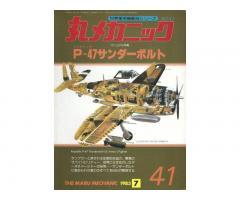 P-47 THUNDERBOLT, Maru Mechanic 41