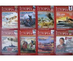 Στρατιωτική Ιστορία- διάφορα τεύχη