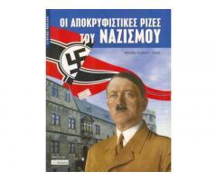 Οι Αποκρυφιστικές Ρίζες του Ναζισμού