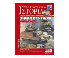 Στρατιωτική Ιστορία Τεύχος 145, Σεπτέμβριος 2008