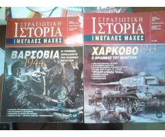 ΜΕΓΑΛΕΣ ΜΑΧΕΣ - ΒΑΡΣΟΒΙΑ 1944