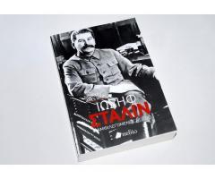 ΣΤΑΛΙΝ - Ο Αμφιλεγόμενος Ηγέτης