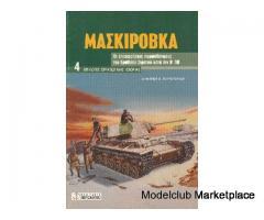 ΜΑΣΚΙPΟΒΚΑ KV-1 1942