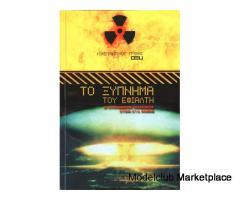 Το Ξύπνημα του Εφιάλτη. Ο Πυρηνικός Πόλεμος στον 21ο Αιώνα