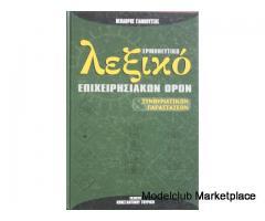 Ερμηνευτικό Λεξικό Επιχειρησιακών Όρων & Συνθηματικών Παραστάσεων