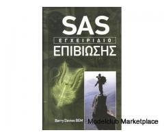 SAS Εγχειρίδιο Επιβίωσης
