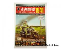 ΕΠΙΧΕΙΡΗΣΗ ΜΠΑΡΜΠΑΡΟΣΑ 1941 – Η ΕΠΙΘΕΣΗ ΣΤΗ ΡΩΣΙΑ (ΜΕΡΟΣ Β΄)
