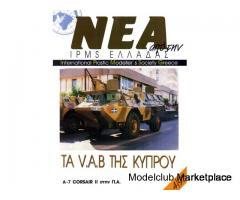 NEA της IPMS Ελλάδος 4/1993