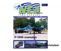 NEA της IPMS Ελλάδος No. 1 -  Απρίλιος 2000
