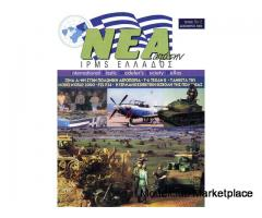 NEA της IPMS Ελλάδος No. 2 - Δεκέμβριος 2000