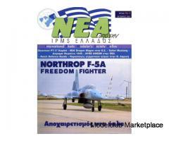 NEA της IPMS Ελλάδος No. 4 - Οκτώβριος 2001