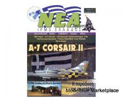 NEA της IPMS Ελλάδος No. 5 - Δεκέβριος 2001