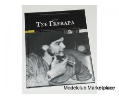 ΕΡΝΕΣΤΟ ΤΣΕ ΓΚΕΒΑΡΑ (Eκδόσεις ΚΑΣΤΑΝΙΩΤΗ)