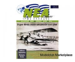 NEA της IPMS Ελλάδος No. 9 - Απρίλιος 2003