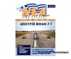 NEA της IPMS Ελλάδος No.10 - Δεκέμβριος 2003