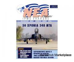 NEA της IPMS Ελλάδος No. 11 - Ιανουάριος 2004