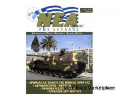 NEA της IPMS Ελλάδος No. 12 - Μάϊος 2004