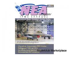 NEA της IPMS Ελλάδος No. 13 - Δεκέμβριος 2004