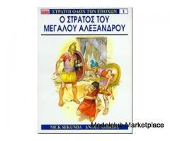 Ο Στρατός του Μεγάλου Αλεξάνδρου (Osprey)
