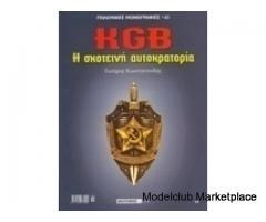 KGB, H Σκοτεινή Αυτοκρατορία (Πολεμικές Μονογραφίες Νο.63)