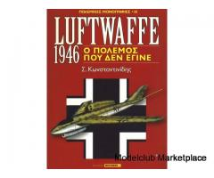 LUFTWAFFE 1946 (Πολεμικές Μονογραφίες 61)