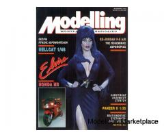 MODELLING No.19 (Νοέμβριος 1992)
