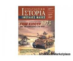 ΓΙΟΜ ΚΙΠΟΥΡ (Στρατιωτική Ιστορία-Μεγάλες Μάχες)