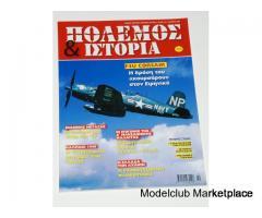 ΠΟΛΕΜΟΣ & ΙΣΤΟΡΙΑ Νο.110 (Οκτώβριος 2007)