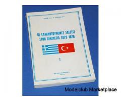 Οι Ελληνοτουρκικές Σχέσεις Στην 5ετία 1973-1978