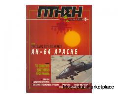 ΠΤΗΣΗ & Διάστημα Νο.78 (Μάρτιος 1991)